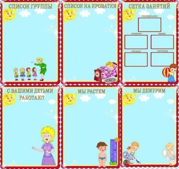 Стенд для детского сада