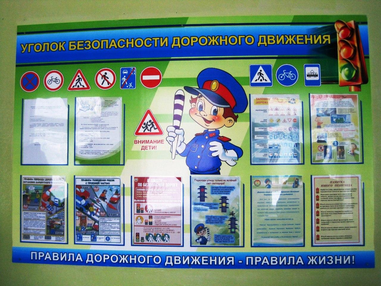 Стенд по пдд в детском саду своими руками фото 5