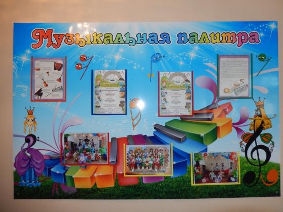 Уголок музыкального руководителя в детском саду своими руками 41