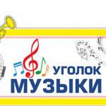 Табличка «Уголок музыки»