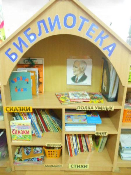 Уголок «Библиотека»