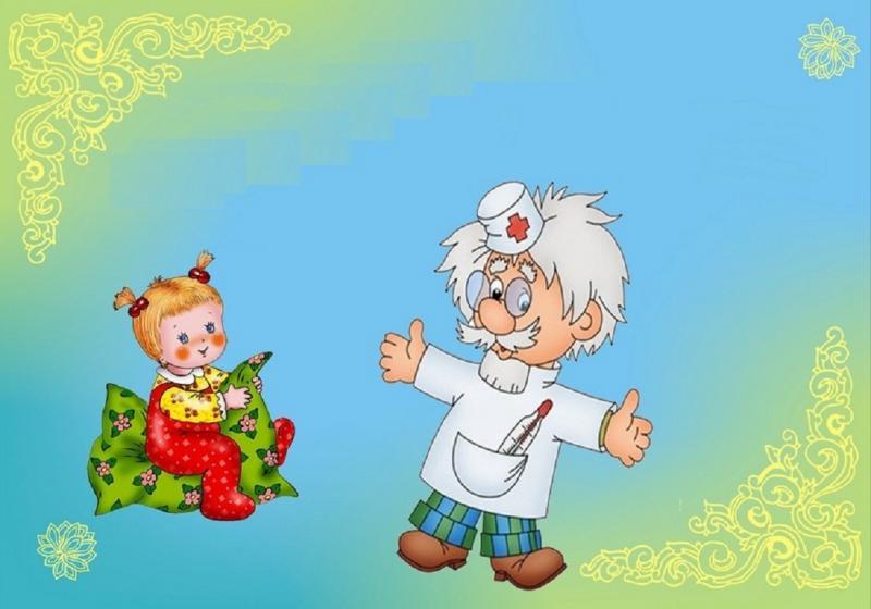 Детские картинки уголка здоровья