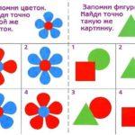 Задания для развития памяти с цветами и геометрическими фигурами