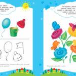 Задания для запоминания цветов предметов