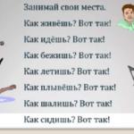 Текст игры «Как живёшь?»