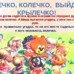 Описание игры «Колечко»