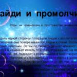 Описание игры «Найди и промолчи»