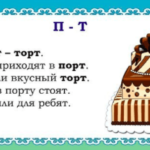 Потешка «Порт-торт»