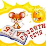 Табличка «Развитие речи»