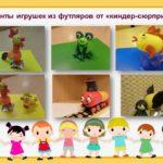 Варианты игрушек