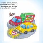 Стихотворение о правилах поведения на улице