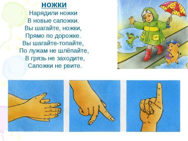 Пальчиковая игра «Ножки»