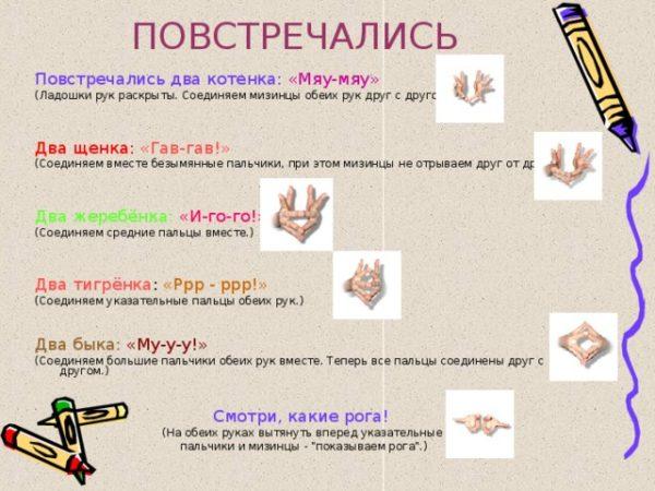 Пальчиковая игра «Повстречались»