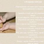 Пальчиковые игры с грецким орехом