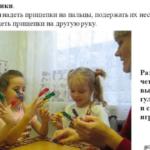 Трое детей играют с прищепками