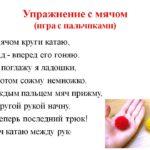 Описание упражнения для кистей рук с массажным мячиком