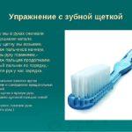 Пальчиковая игра с зубной щёткой