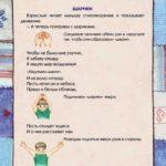 Пальчиковая игра «Шарики»