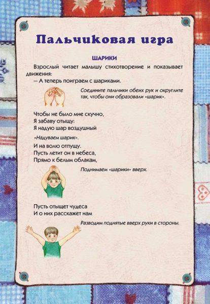 Реферат на тему пальчиковая гимнастика в детском саду 7318