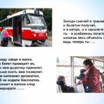 Правила поведения в трамвае в стихотворной форме