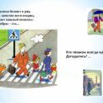 Загадки о правилах поведения на пешеходном переходе