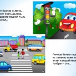 Стихотворения о пешеходном переходе и автомобиле