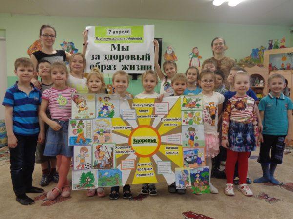 Дети с плакатом на тему ЗОЖ