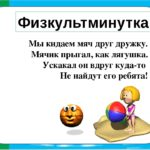Физкультминутка «Мячики»