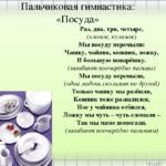 Физкультминутка «Посуда»