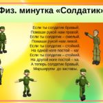 Физкультминутка «Солдатик»