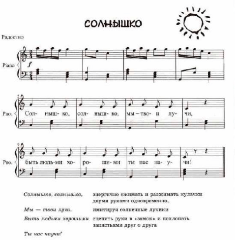 Игра «Солнышко» с музыкальным сопровождением