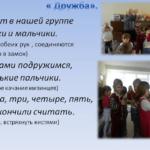 Пальчиковая игра «Дружба»