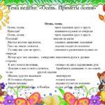 Пальчиковая игра «Осень»