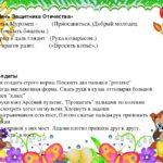 Пальчиковая игры «День защитника Отечества» и «Солдаты»