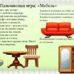 Пальчиковая игра «Мебель»