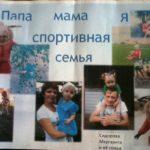 Газета с фото спортивной семьи