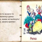 Герои сказки «Репка»