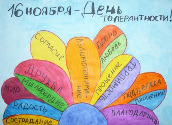 Плакат ко Дню толерантности