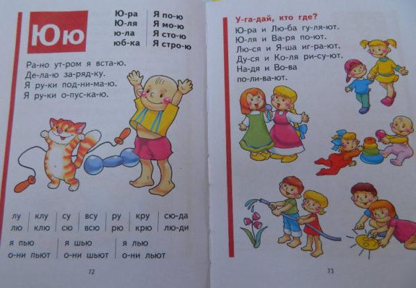 Разворот букваря Жуковой с буквой Ю