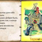 Теремок (загадка)