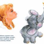 Девочка, слоник и текст упражнения