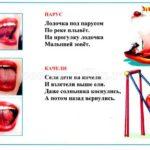 Позы и картинки с артикуляционными упражнениями: парус и качели