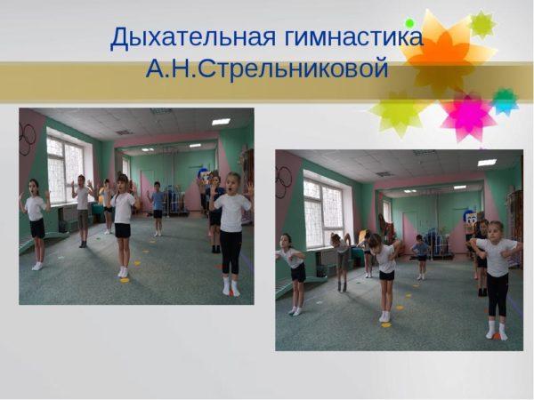 Старшие дошкольники выполняют дыхательную гимнастику А. Стрельниковой