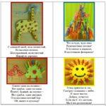 Модульная гимнастика с жирафом, солнышком