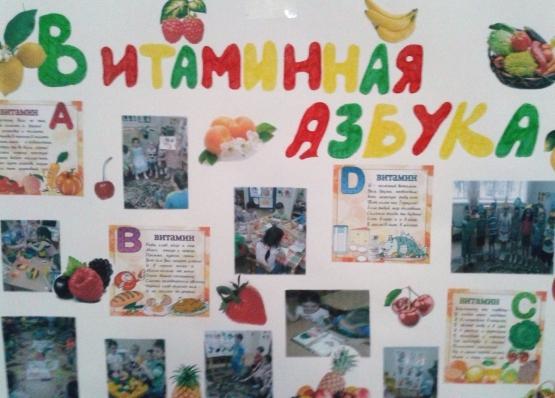 Проект на ватмане «Витаминная азбука»