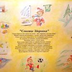 Стенгазета по валеологии с Буратино
