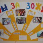 Стенгазета по ЗОЖ: лучи солнца и фото детей