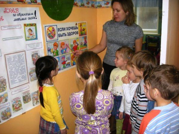 Воспитатель показывает детям плакат Если хочешь быть здоров