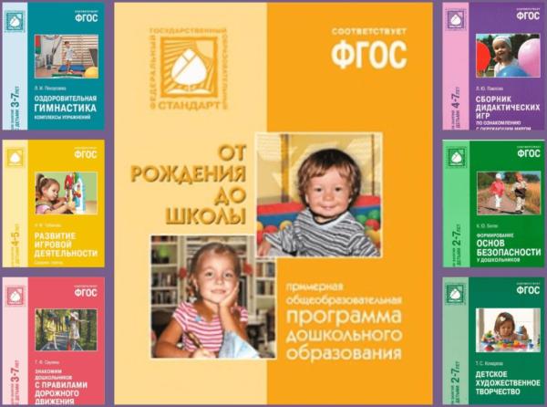 Методички с программой «От рождения до школы»
