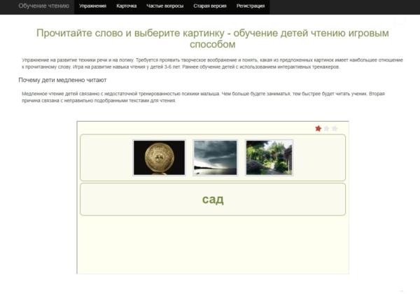 Скриншот задания с онлайн-сервиса «По складам»